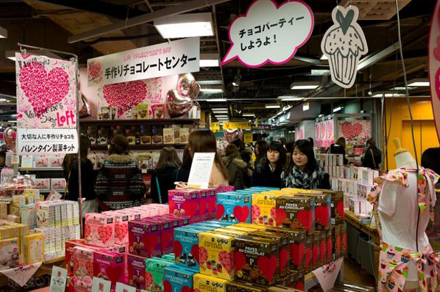 14 de Febrero en Japón