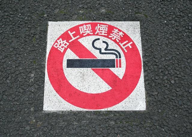 no-fumar-japon