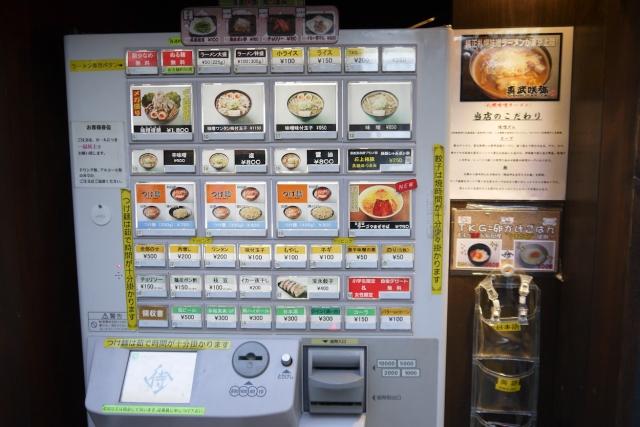 Máquina Expendedora Japonesa