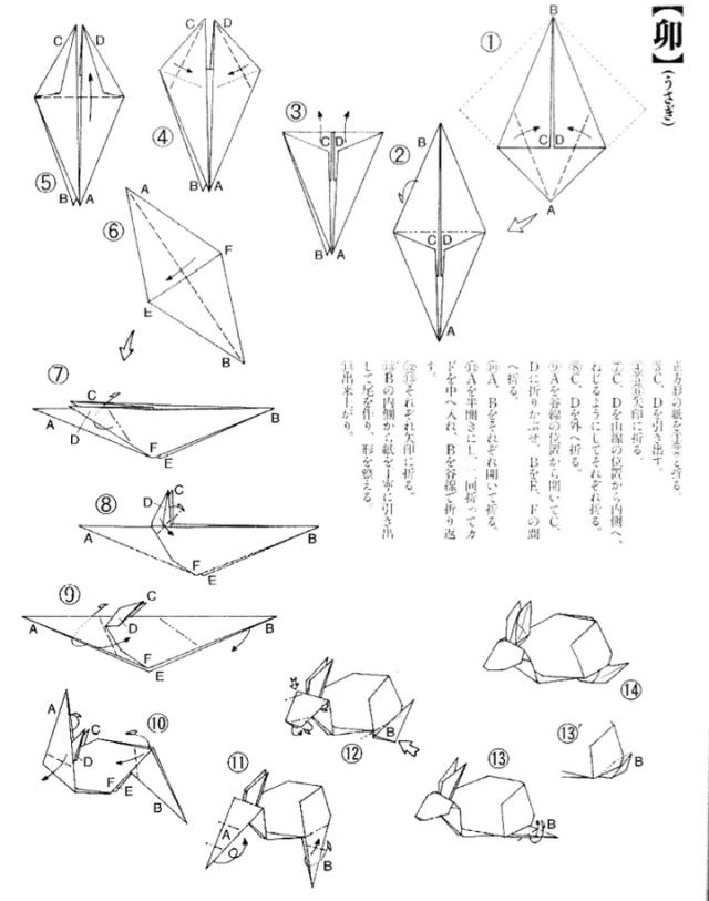 origami-rabbit-.png